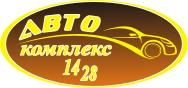 Автокомплекс 14 28