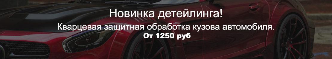 Кварцевая обработка автомобиля